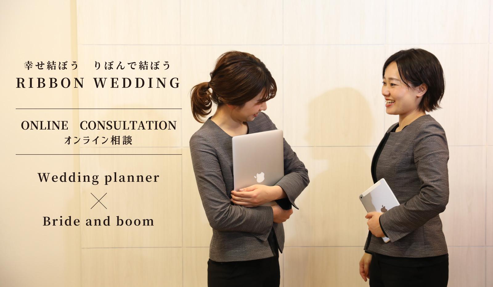 幸せ結ぼう りぼんで結ぼうRIBBON WEDDING